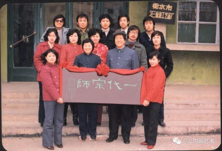 冀派內畫泰斗鼻煙壺內畫大師王習三 - 1988年王习三从艺30周年与部分弟子合影