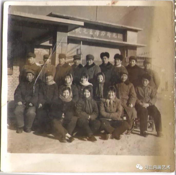 冀派內畫泰斗鼻煙壺內畫大師王習三 - 1976年,在阜城综合厂合影
