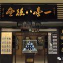 The Changes in Wang XiSan's Studio Name Part 4 (Last) – One Bottle Eight Virtues Studio (1988 – Current)     从王习三的堂名变迁看历史——一壶八德斋(1988年至今)