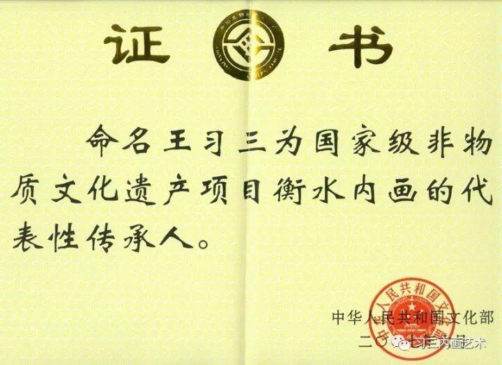 冀派內畫泰斗鼻煙壺內畫大師王習三 - 2007年6月,王习三被命名为国家级非物质文化遗产项目衡水内画的代表性传承人