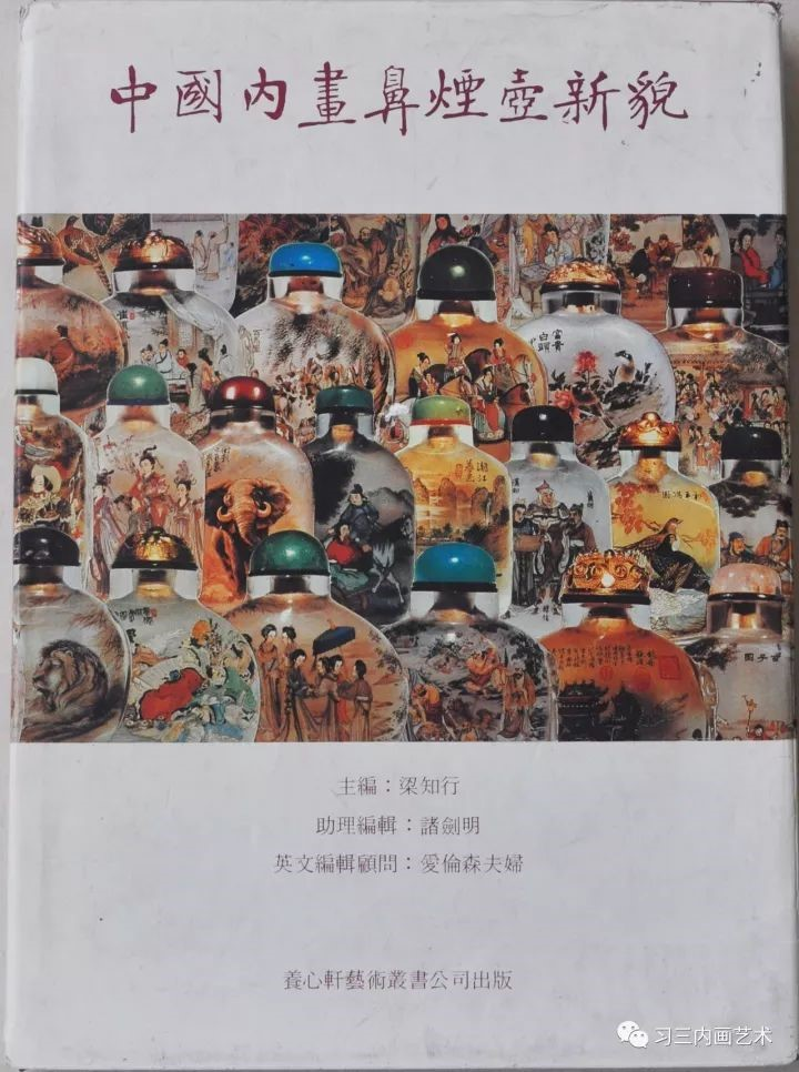 冀派內畫泰斗鼻煙壺內畫大師王習三 - 1988年出版的《中国内画鼻烟壶新貌》以图文并茂的形式详细介绍了几十位内画艺人的从艺经历和艺术特长,囊括了当时各派有影响力的人员